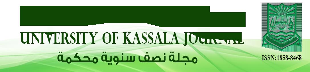مجلة جامعة كسلا logo