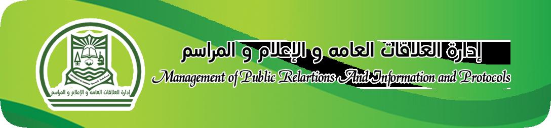 إدارة العلاقــــات العــــامــة و الإعـــــلام و المـــراسم  logo